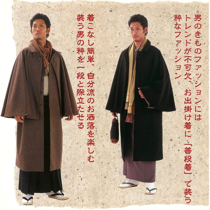 インバネスコート和装のイメージ